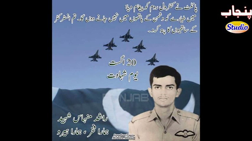 HUM MUSTAFAVI Hain  6th September Defence Day 14 August Mili Naghmy new 2015 Song Punjab Studio