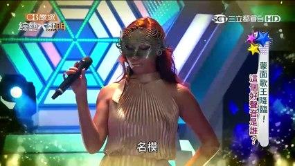 綜藝大熱門 20150825 蒙面歌王降臨! 這個好聲音是誰?