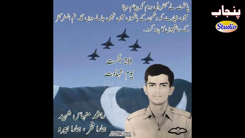 6 September Defence Day WATAN KI MATTI 6th September Defence Day 14 August Mili Naghmy new 2015 Song Punjab Studio