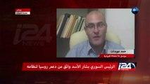سوريا : الأسد واثق من الدعم الروسي لبلاده