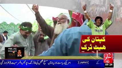 Imran Khan  Animated Package - NA-154 - 92 News HD