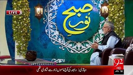Subh e Noor - 26 - Aug - 2015 - 92 News HD