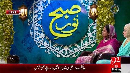 Subh e Noor - 28 - Aug - 2015 - 92 News HD