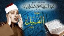 Al-Fil - Abdul Basit Abdus Samad سورة الفيل - عبدالباسط عبدالصمد