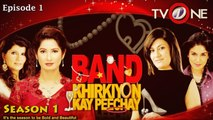 Band Khirkyon Kay Peechay | Season 1 | Episode 1