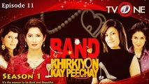 Band Khirkyon Kay Peechay | Season 1 | Episode 11