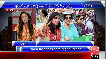 Night Edition - 30th August 2015