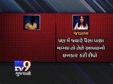 Sheena Bora Murder Case: Five questions for Indrani Mukerjea - Tv9 Gujarati