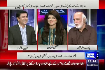 Finally Habib Akram Praising Imran Khan And His Governance In KPK