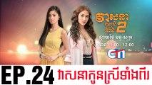 វាសនាបងប្អូនស្រីទាំងពីរ EP.24   Veasna Bong P'aun Srey Teang Pi - drama khmer dubbed - daratube