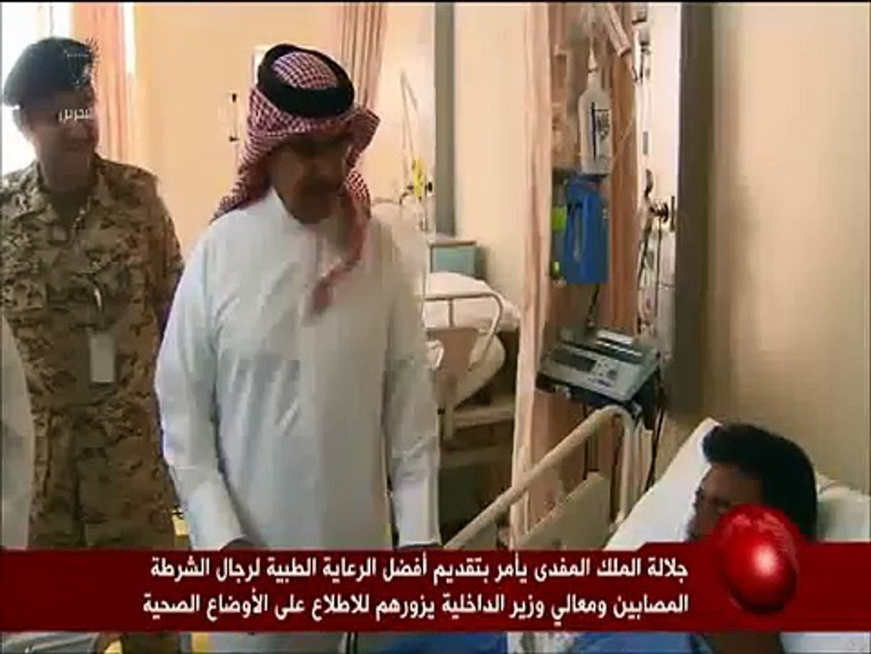 البحرين : معالي وزير الداخلية يزور الشرطة المصابين بتفجير سترة