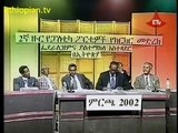 Ethiopian Politics: Parties Debate2-Round3 election 2010, Part 7of7 : EPRDF(Ruling Party) 2of2