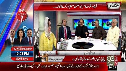 Hum Dekhain Gaay 01-09-2015 - 92 News HD