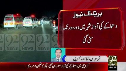 Breaking News: A powerful blast was heard near Hub pumping station in Karachi