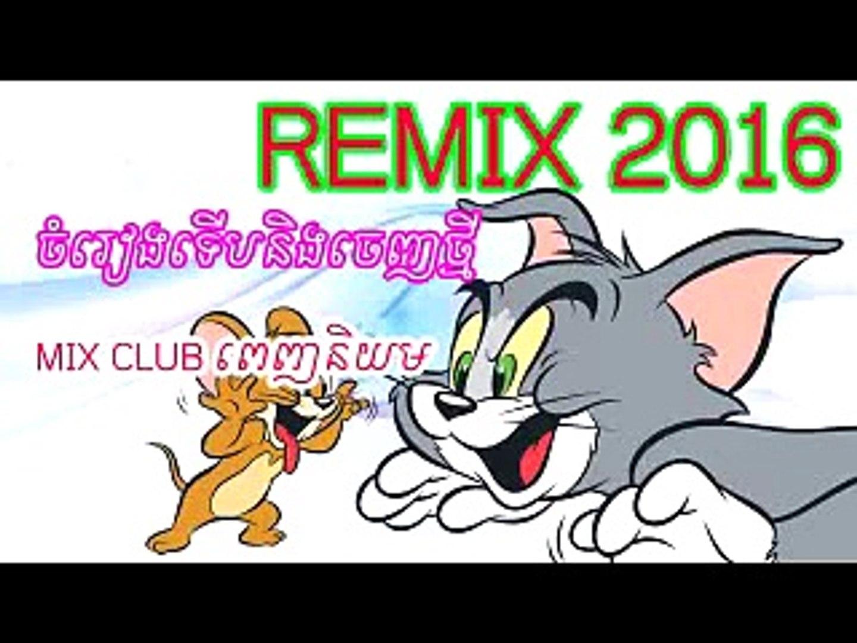 Pu Ko remix 2016 , khmer remix song 2015 , dj khla remix 2015 ,