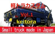 Small truck made in Japan Vol.1   軽トラ カスタム!
