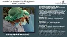 Лечение в Германии. Отделение пластической хирургии
