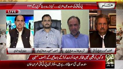 Hum Dekhain Gaay 03-09-2015 - 92 News HD