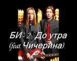 БИ-2  До утра (feat.Чичерина)