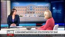 Ζωή Κωνσταντοπούλου στη Σία Κοσιώνη: Ο Τσίπρας διέλυσε τον ΣΥΡΙΖΑ