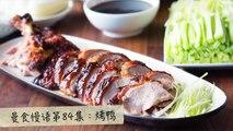 Eng Sub【曼食慢语第84集】烤鸭 Roasted Duck