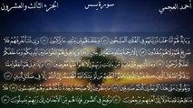 سورة يس كاملة بصوت الشيخ أحمد العجمي.
