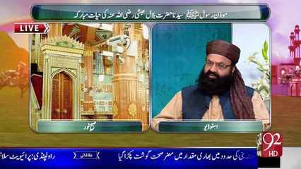 Subh e Noor - 05 - Sep - 2015 - 92 News HD