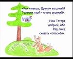 Сказка Лиса и тетерев - Fairy Tale Fox and Black grouse