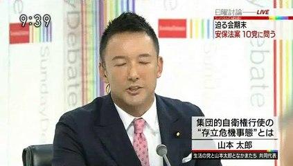 「NHKは官邸に対するゴマすり報道がひどすぎる」山本太郎(生活)発言抜粋【日曜討論】(2015.9.6)