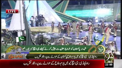 Rawalpindi: Speech of General Raheel Sharif from GHQ event