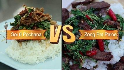 Bangkok - Duck Krapao | Food Wars Asia | Food Network Asia