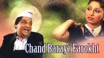 Chand Baraye Farokht