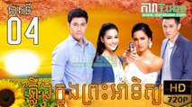 ភ្លើងស្នេហ៍ព្រះអាទិត្យ EP.04 | Plerng Knong Preah Atit - thai drama khmer dubbed - daratube