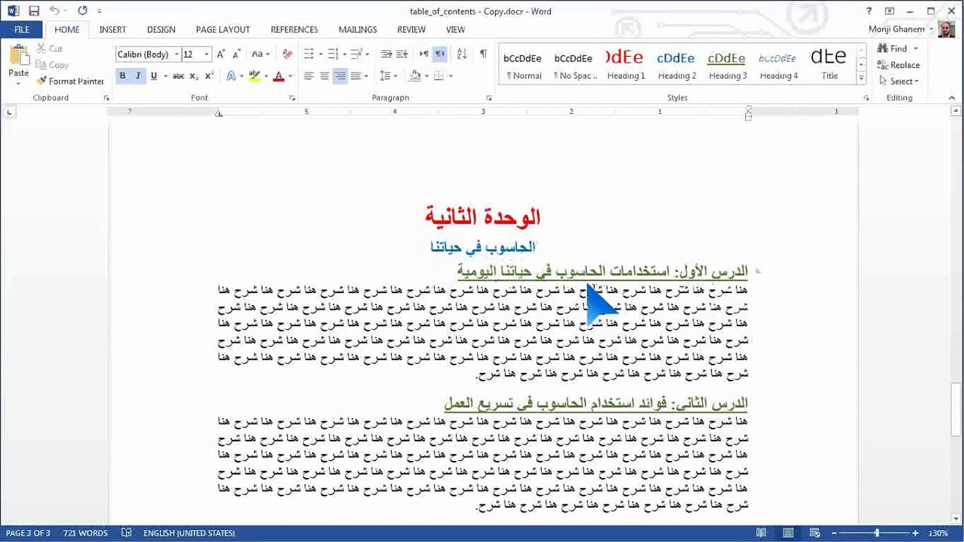 تعلم وورد: إنشاء جدول محتويات إلكتروني