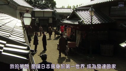 經世濟民的男人們 第3集 Keiseisaimin no Otoko Ep3