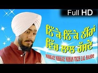 Gagan Gaggi - Nikkay Nikkay Niham Vich Lal Hasde