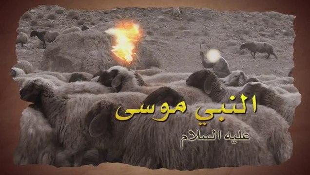 مشاهد من الكتب السماوية -قصة سيدنا موسى كليم الله عليه السلام