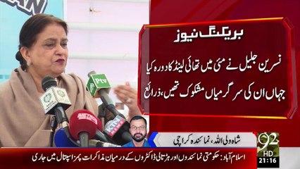 Intelligence agencies have started monitoring international traveling of Nasreen Jaleel; Senator MQM