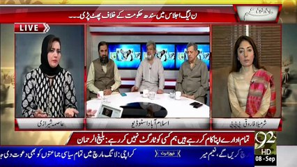 Hum Dekhain Gaay 08-09-2015 - 92 News HD
