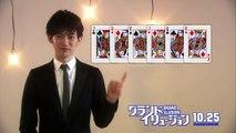 メンタリスト DaiGo  ×  グランド・イリュージョン【トランプのタネ明かし編】
