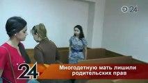 В Казани женщину осудили за жестокое обращение с детьми