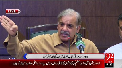 Press Conference of Chief Minister Shahbaz Sharif