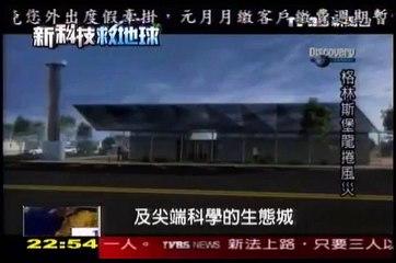 美國生態城(TVBS電視台)