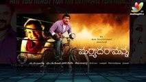Dileep's 'maryada ramanna in' the remake of Telugu Movie 'maryada ramanna in'   Hot Malayalam news