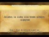 "Apprendre Ayat Al-kursi ""Verset du trone"" (apprendre le coran) El-menchaoui"