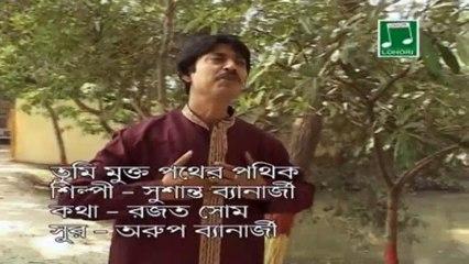 Tumi Mukto Pather | Bengali Devotional Video | Susanto Banerjee | Lohori Audio | Bangla Geeti