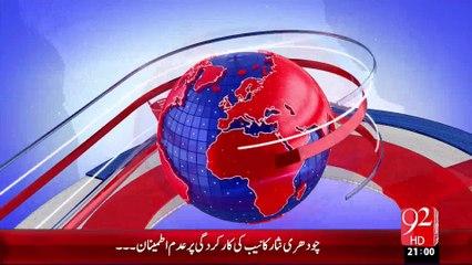Headlines - 09:00 PM – 10 Sep 15 - 92 News HD