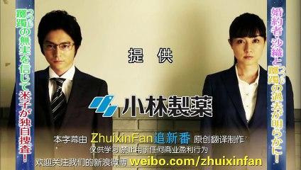 恨嫁警花(婚活刑事) 第11集 Konkatsu Deka Ep11