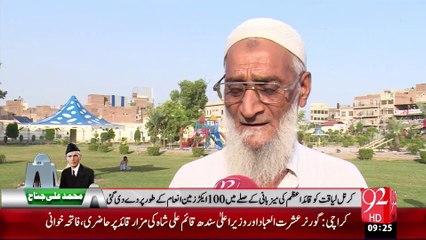 Quaid-e-Azam Ki Faisalabad Mein Yadein - 11 Sep 2015 - 92 News HD