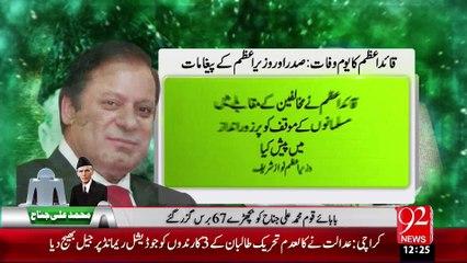 Quaid-e-Azam K Akhri Ayam Aur Wafat Kaise Hoi - 11 Sep 15 - 92 News HD